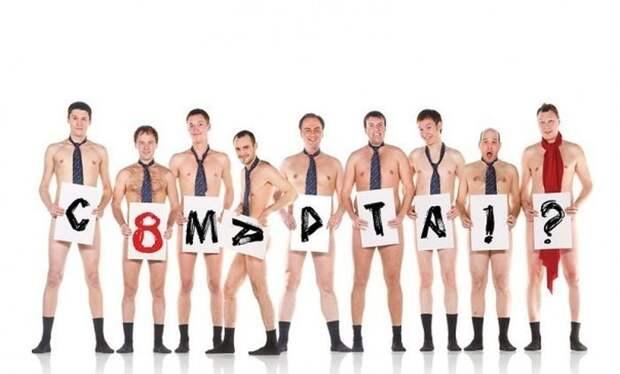 Девчонки с 8 МАРТА !!!