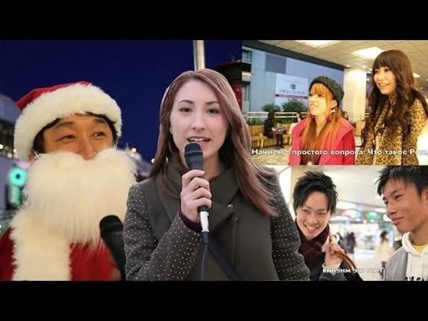 Рождество в Японии - японцы его тоже отмечают. Там и православные есть))
