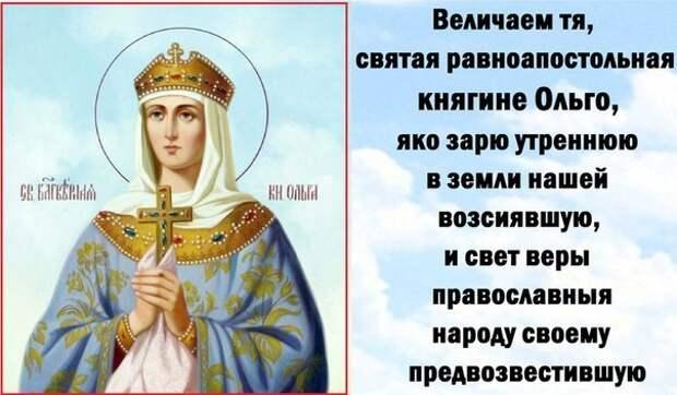 24 июля - День святой равноапостольной княгини Ольги.