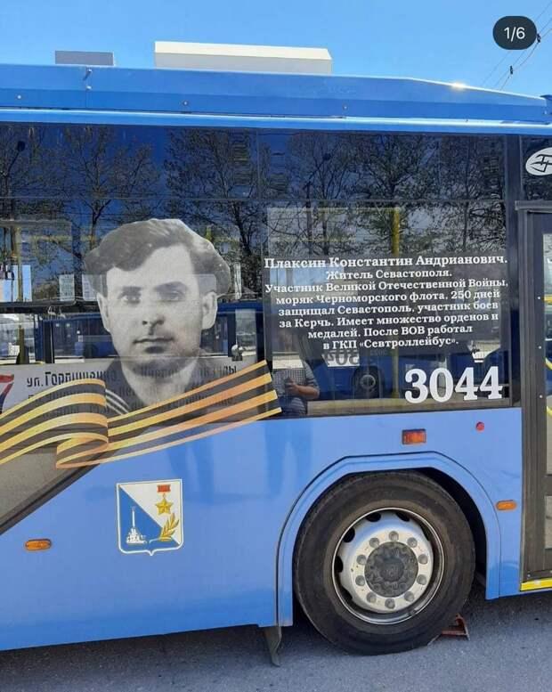 В Севастополе запустили троллейбусы с портретами участников Великой Отечественной