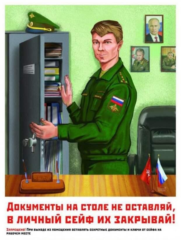 Новые армейские плакаты: креатив на страже секретов Родины