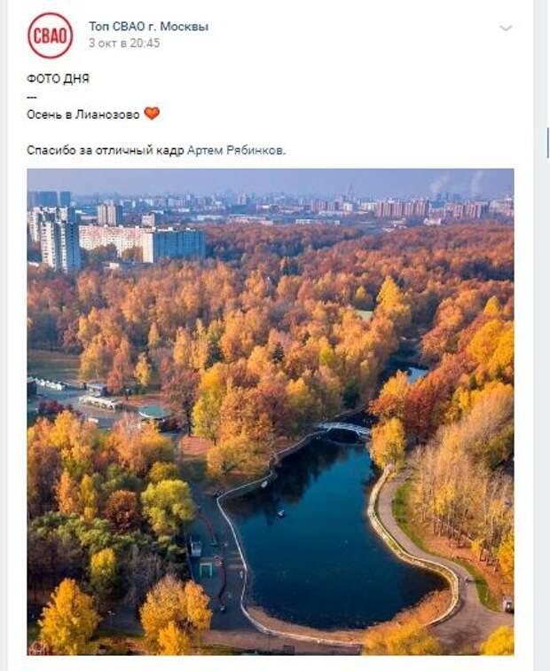 Фотокадр: осеннее Лианозово с высоты птичьего полета