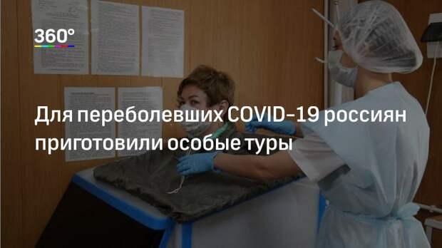 Для переболевших COVID-19 россиян приготовили особые туры