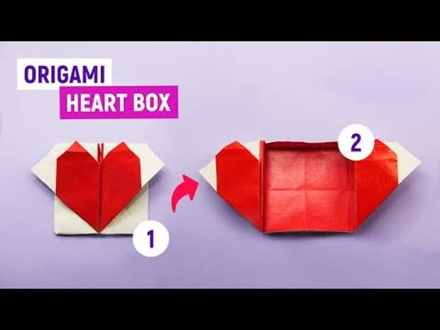 Оригами СЕРДЕЧКО коробочка из бумаги