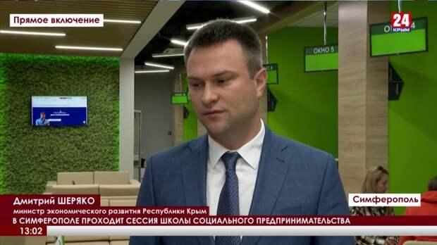 В Симферополе проходит сессия Школы социального предпринимательства