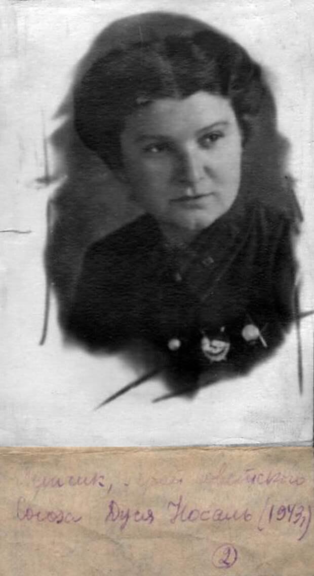 Евдокия Носаль (1943)