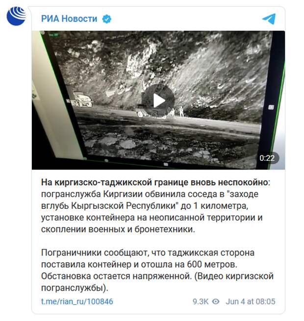 Таинственный контейнер вновь обострил ситуацию на границе Киргизии и Таджикистана