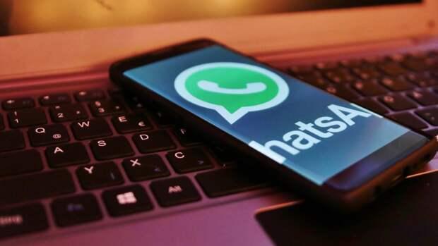 Мошенники придумали новый способ обмана пользователей WhatsApp