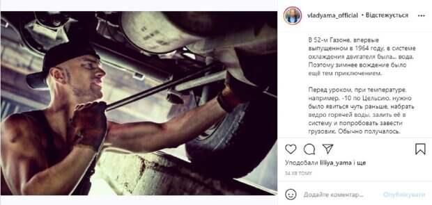 "Влад Яма из ""Танців з зірками"" поразил историей из юности в Запорожье и новым фото: ""В 11-м классе..."""
