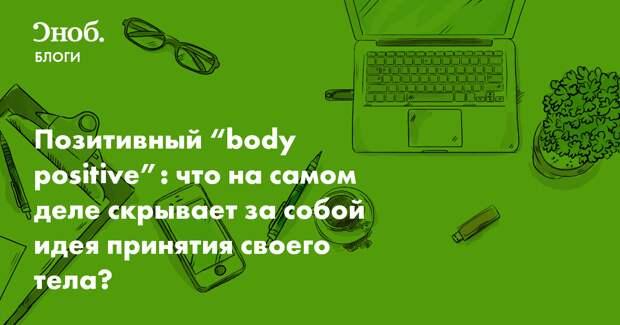 """Позитивный """"body positive"""": что на самом деле скрывает за собой идея принятия своего тела?"""