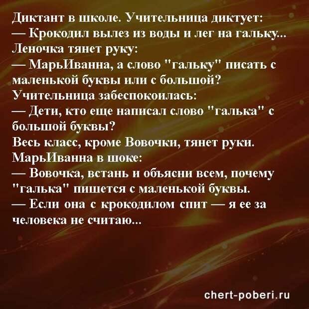 Самые смешные анекдоты ежедневная подборка chert-poberi-anekdoty-chert-poberi-anekdoty-44090812052021-6 картинка chert-poberi-anekdoty-44090812052021-6