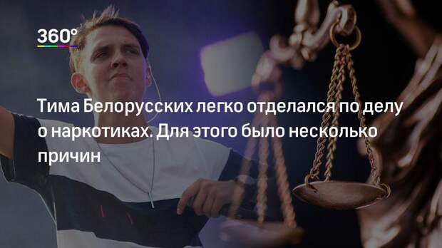Тима Белорусских легко отделался по делу о наркотиках. Для этого было несколько причин
