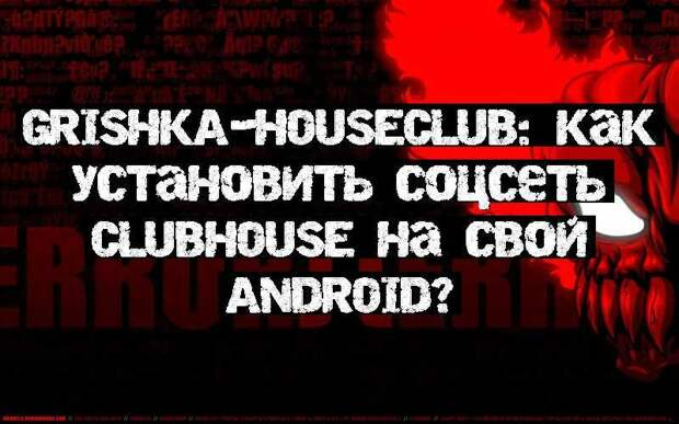 Grishka-Houseclub: как установить соцсеть clubhouse на свой android?