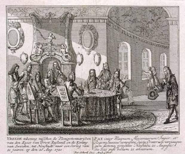 Подписание мирного договора в Ништадте. 30 августа 1721. Гравюра П. Шенка. 1721