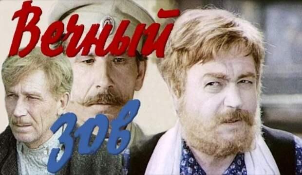 Герои фильма *Вечный зов*, 1973-1983 | Фото: kinoistoria.ru