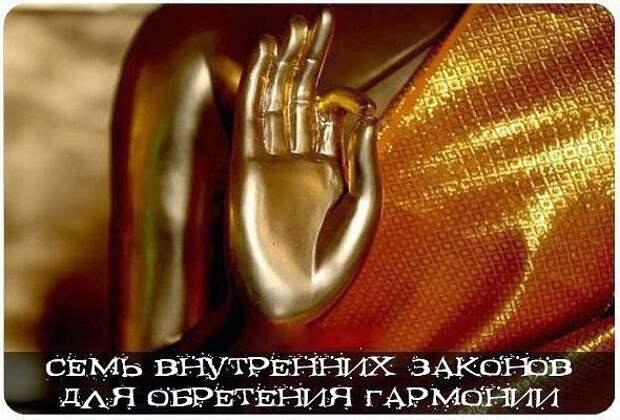 Семь внутренних законов для обретения гармонии.