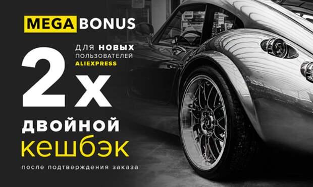 Как озолотиться на товарах для авто с AliExpress