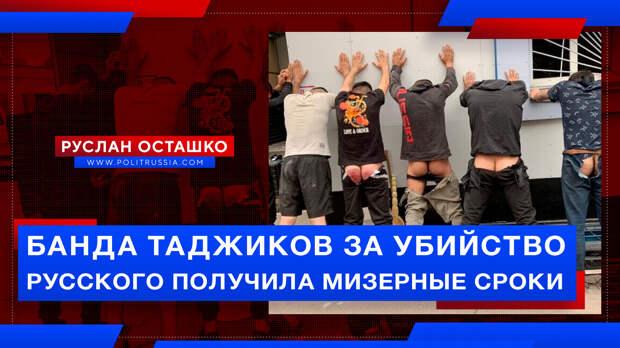 Шестеро таджиков, убивших русского, получили мизерные сроки