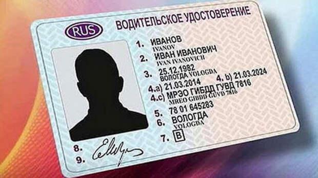 Водительские права могут заменить паспорт при финансовых операциях