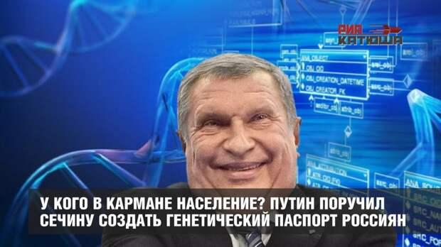 У кого в кармане население? Путин поручил Сечину создать генетический паспорт россиян