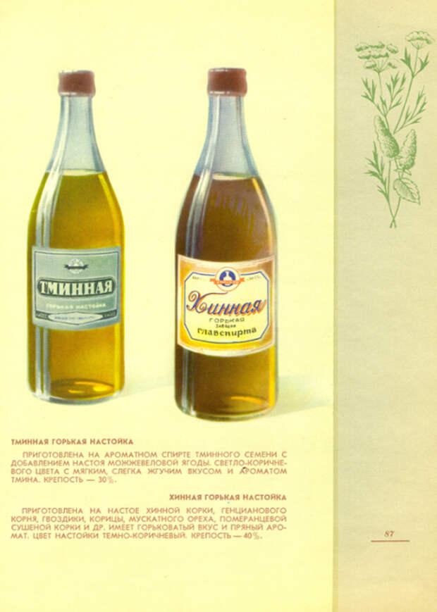 Тминная настойка приготовлена на ароматном спирте тминного семени с добавлением можжевелового настоя, что придавало ей яркий вкус и аромат. «Хинная» - приготовлена на настойке хинной корки и пряностей.
