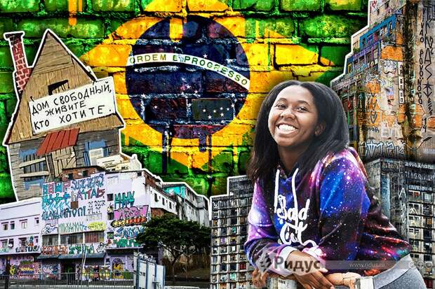 «Мы оккупировали этот дом»: как в Бразилии легко решили квартирный вопрос