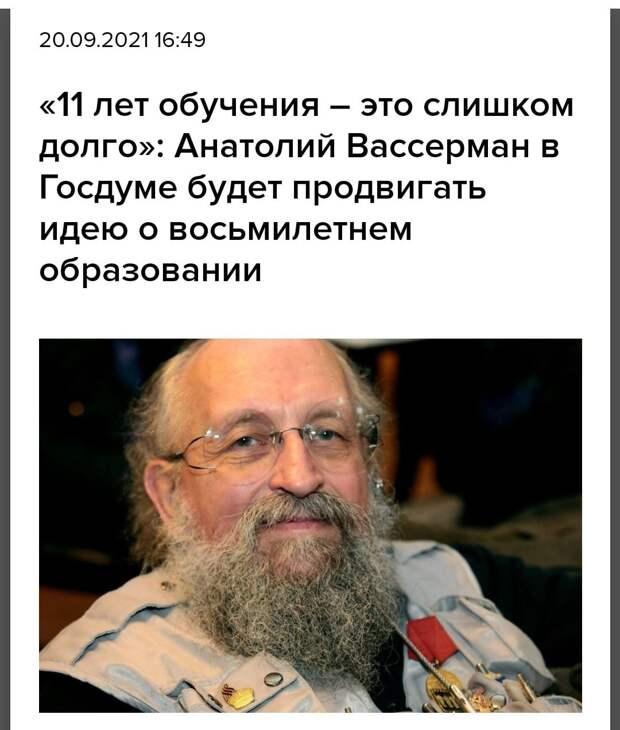 Новоиспечённый депутат Анатолий Вассерман предложил учиться в школе 8 лет и владеть оружием