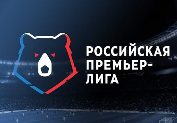 Клубы РПЛ предложат РФС новый формат вылета из лиги