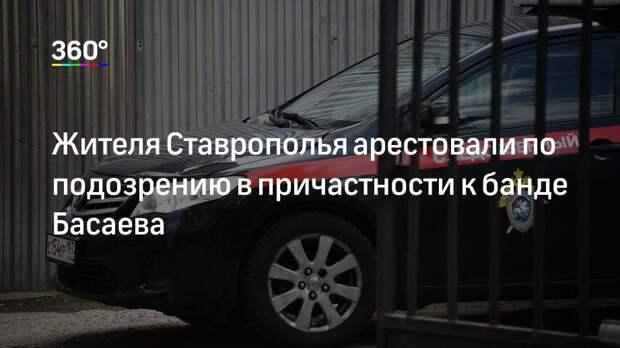 Жителя Ставрополья арестовали по подозрению в причастности к банде Басаева