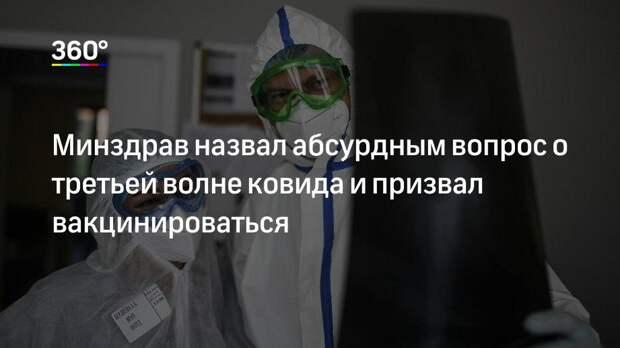 Минздрав назвал абсурдным вопрос о третьей волне ковида и призвал вакцинироваться