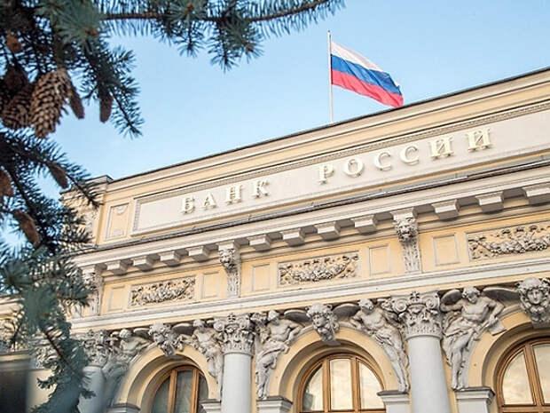 Банк России завершил 2020 год с крупным убытком
