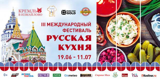 Третиймеждународный фестиваль «Русская кухня-2021»