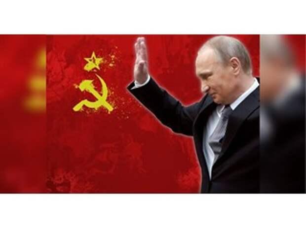 Советские грабли Путина