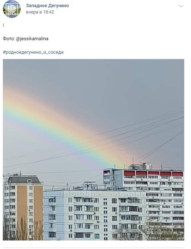 Фото дня: Дегунинская радуга