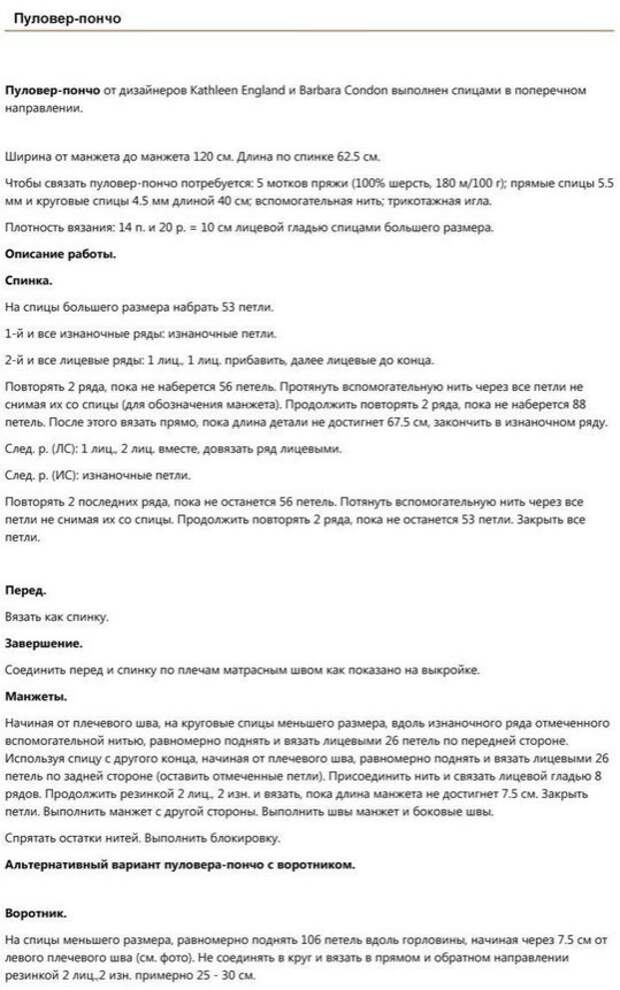 Полукруглое Полупончо (мастер-класс)