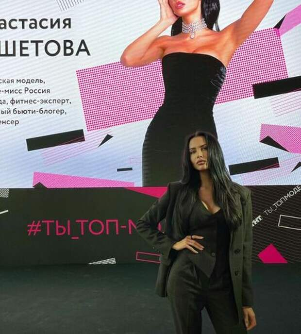 Анастасия Решетова о своей модельной карьере и судействе в новом проекте на ТНТ