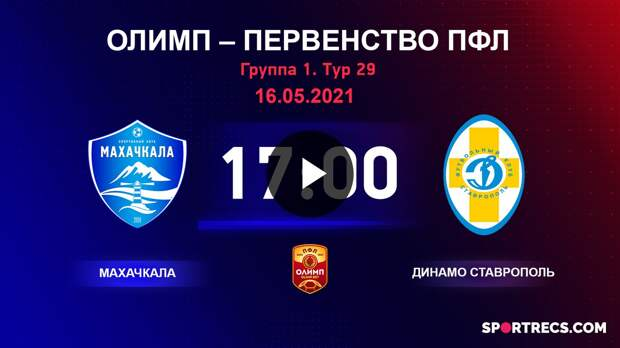 ОЛИМП – Первенство ПФЛ-2020/2021 Махачкала vs Динамо Ставрополь 16.05.2021