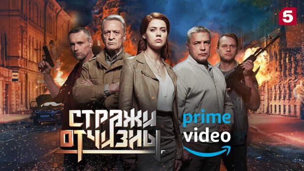 Amazon впервые купил сериал Пятого канала