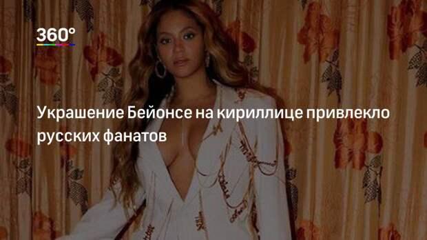 Украшение Бейонсе на кириллице привлекло русских фанатов
