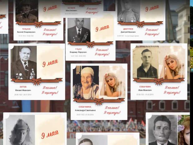 """В Москве проходит онлайн-шествие """"Бессмертного полка"""""""
