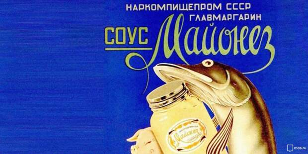 Рекламный плакат. Из архивов Mos.ru