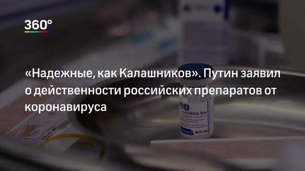 «Надежные, как Калашников». Путин заявил о действенности российских препаратов от коронавируса