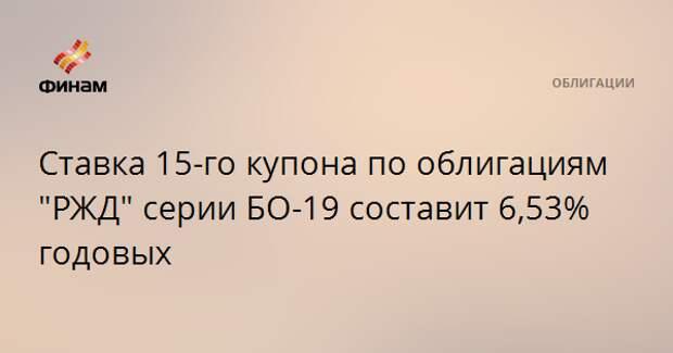 """Ставка 15-го купона по облигациям """"РЖД"""" серии БО-19 составит 6,53% годовых"""