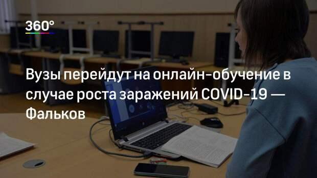 Вузы перейдут на онлайн-обучение в случае роста заражений COVID-19— Фальков