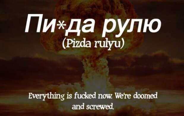 16+! «Нам не хватает этого в английском»: как американцы переводили русские ругательства