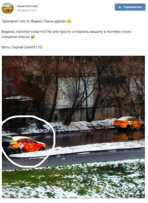 В Коптеве вандалы разукрасили машину такси
