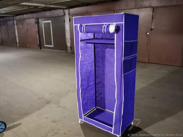 Фиолетовый шкаф за 1098 рублей