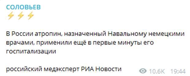 Заявление представителя Charite о состоянии здоровья Навального. Полный текст