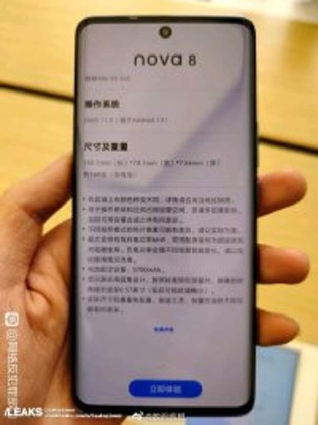 Опубликован офицальный постер флагмана Huawei Nova 8 Pro и реальные фотографии Nova 8