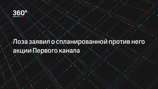 Лоза заявил о спланированной против него акции Первого канала